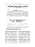 542 FUNDAMENTAL RESEARCH № 9, 2014 TECHNICAL