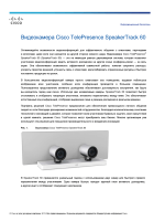 Видеокамера Cisco TelePresence SpeakerTrack 60