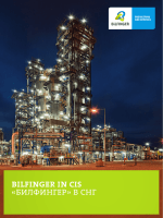 БИЛФИНГЕР - Bilfinger in CIS