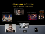 illusion_of_time2