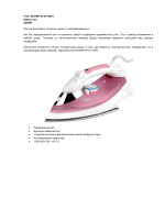 Утюг SHARP El-S110(P) Steam Iron 2200W Хотите