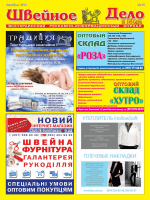 Октябрь, 2014 № 10 - Компания Партнеры. Partnery.in.ua