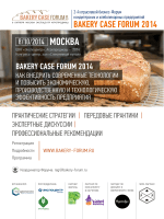 Презентация BAKERY CASE FORUM 2014