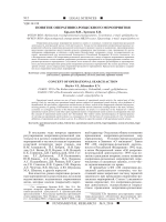 912 fundamental research № 9, 2014 legal sciences понятие