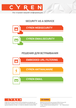 CYREN. SecaaS: E-mail Security и WebSecurity. Решения для