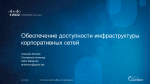 сетей - Cisco Connect