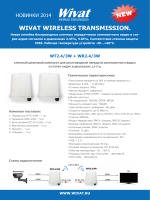 WIvat WIreless transmIssIon. NEW