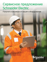 Брошюра: One Schneider Electric – One Services