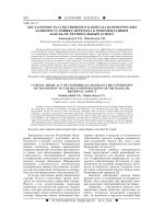 662 fundamental research № 8, 2014 economic sciences