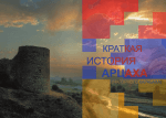 Карабаха - Karabakh Facts .com