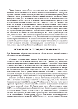 bychkovskaya_2014_EU_and_ Republic_of_Belarus