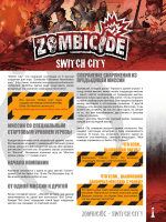 Switch City Campaign