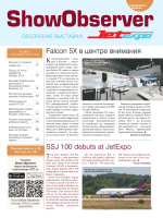 Falcon 5X в центре внимания SSJ 100 debuts at JetExpo