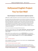 Hollywood English Project – Gift Lessons