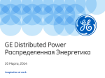 GE Distributed Power