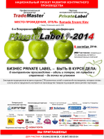 презентацию конференции Private Label