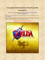 The Legend of Zelda: Ocarina of Time 3D для 3DS