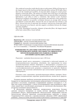 Свинарство, випуск 65, 2014 149 The conducted researches testify