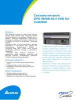 Система питания DPS 2900B-48-5 19IN 5U CellD300