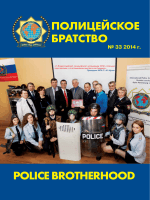 Полицейское братство POLICE BROTHERHOOD