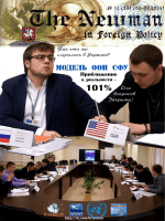 The Newman in Foreign Policy» (№ 11 (55), 2014 год)