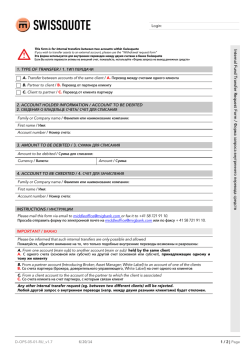 Internal Fund Transfer Request Form / Форма запроса