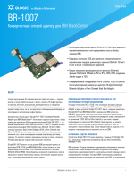 Data Sheet: BR-1007 Converged Network Adapter for IBM