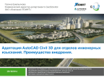Адаптация AutoCAD Civil 3D для отделов