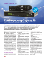 Комбо-ресивер Skyway Air - Журнал Теле