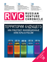 2 Russian Venture Chronicle