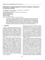 PDF версия (1.1Mb) - The journals published by Ioffe Institute