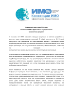 WMD 2014 Background paper (Russian) Конвенции ИМО