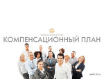 КОМПЕНСАЦИОННЫЙ ПЛАН - LifePharm Global Network
