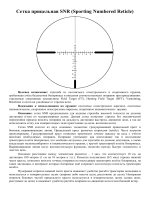 Сетка прицельная SNR (Sporting Numbered Reticle)