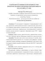 Content and main areas of scientific and educational and
