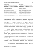 05 Логвинов статья - Scientific Journal of KubSAU