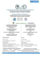 II International conference Geoinformation Development II