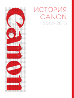 The Canon Story 2014/2015