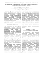 MOTROL. Commission of Motorization and energetics in agriculture