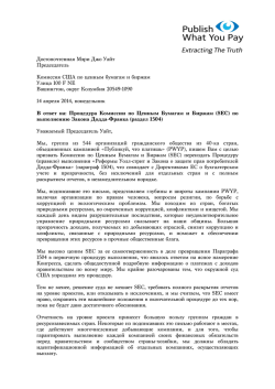 Global civil society letter to the SEC - for sign on - Rus