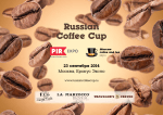 Правила чемпионата - Russian Coffee Cup