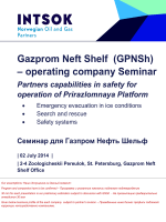 Gazprom Neft Shelf (GPNSh) – operating company Seminar