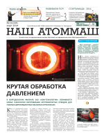 Gazeta_004_14_text3 for Site.cdr - АЭМ