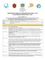 20_June_Programme_draft_15 06 2014_final