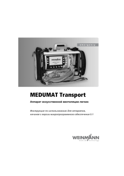 MEDUMAT Transport - WEINMANN Emergency