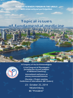 Topical issues of fundamental medicine