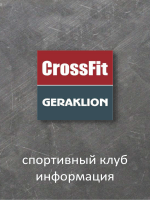 Англоязычные группы - Спортивный клуб CrossFit GERAKLION