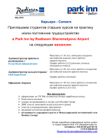 Вакансии Park Inn by Radisson Sheremetyevo Airport
