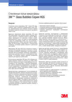 3M™ Glass Bubbles Серия HGS