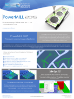 PowerMILL 2015